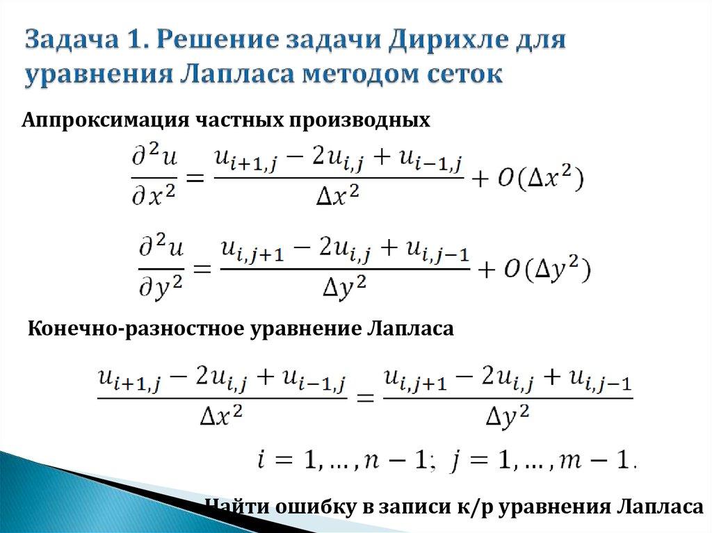 Решение задач частные производные решение задач группы с егэ по физике