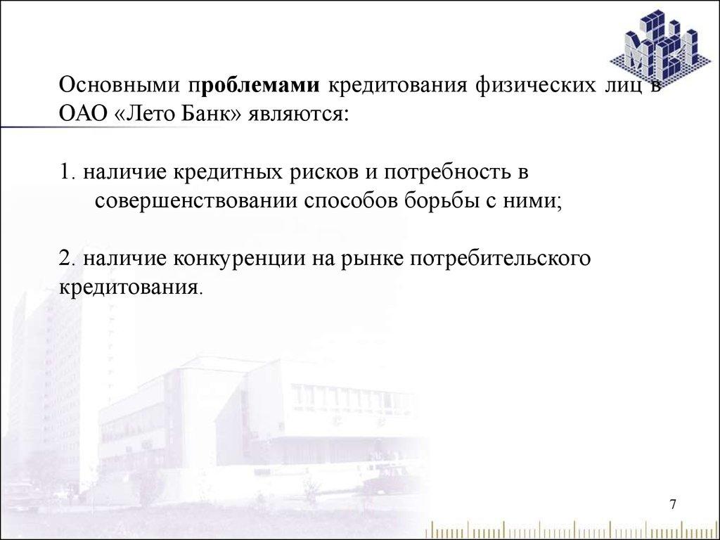 Организация ипотечного кредитования в коммерческих банках