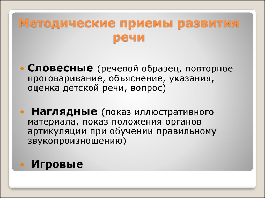 Методическиеприёмы по развитию речи 2-3 года