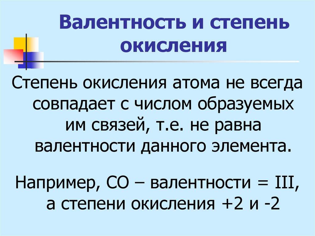 степени валентности сходства таблица окисления и