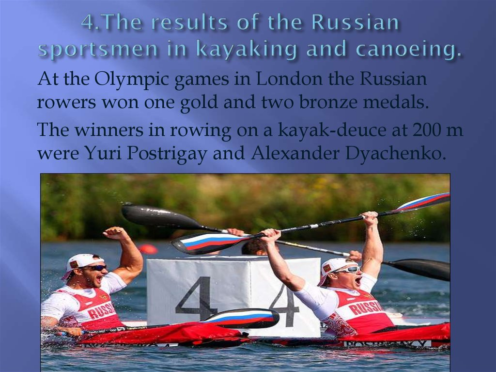 4.The results of the Russian sportsmen in kayaking and canoeing.