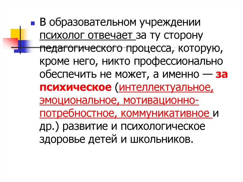 Девушка модель профессиональной работы практического психолога девушки на работе вконтакте