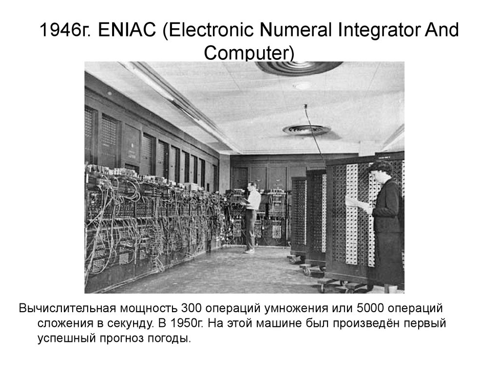 1946г. ENIAC (Electronic Numeral Integrator And Computer)