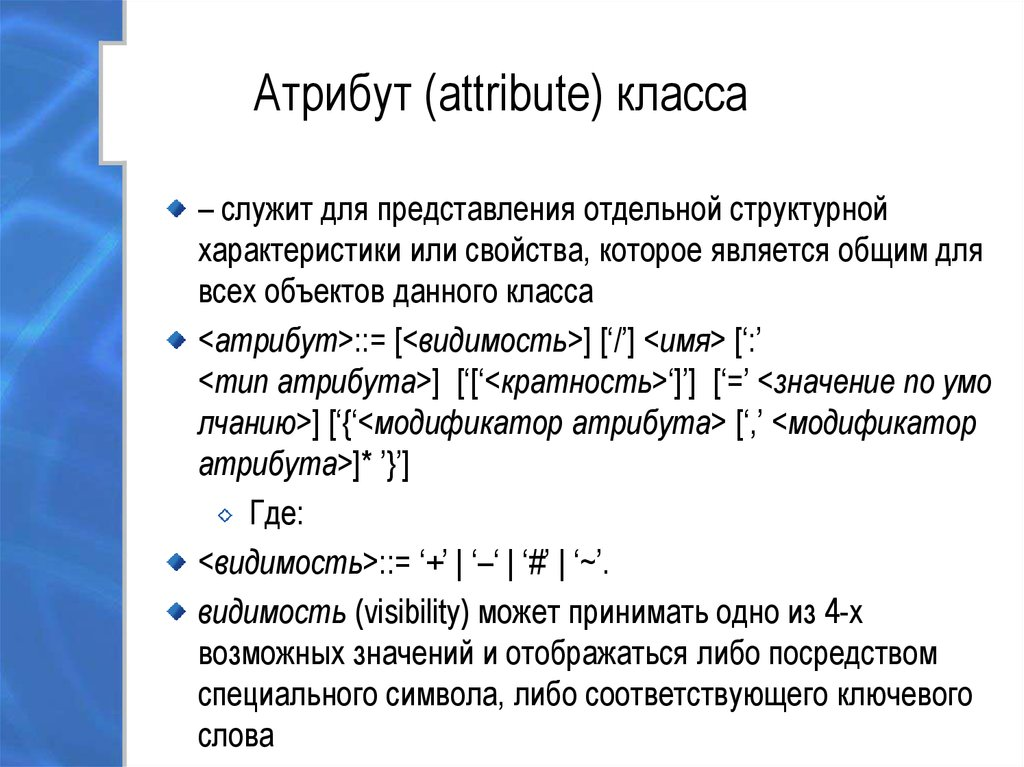 Атрибут (attribute) класса