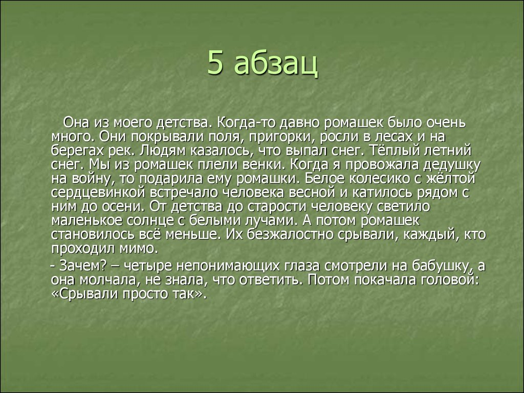 Готовое сжатое изложение 6 класс текст солнце с белыми лучами