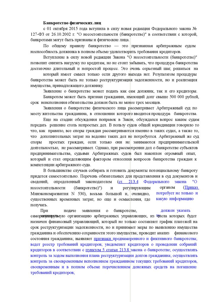 фз банкротство физических лиц с 1 октября 2015 года