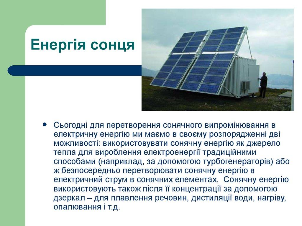 презентація 3 клас сонце джерело енергії