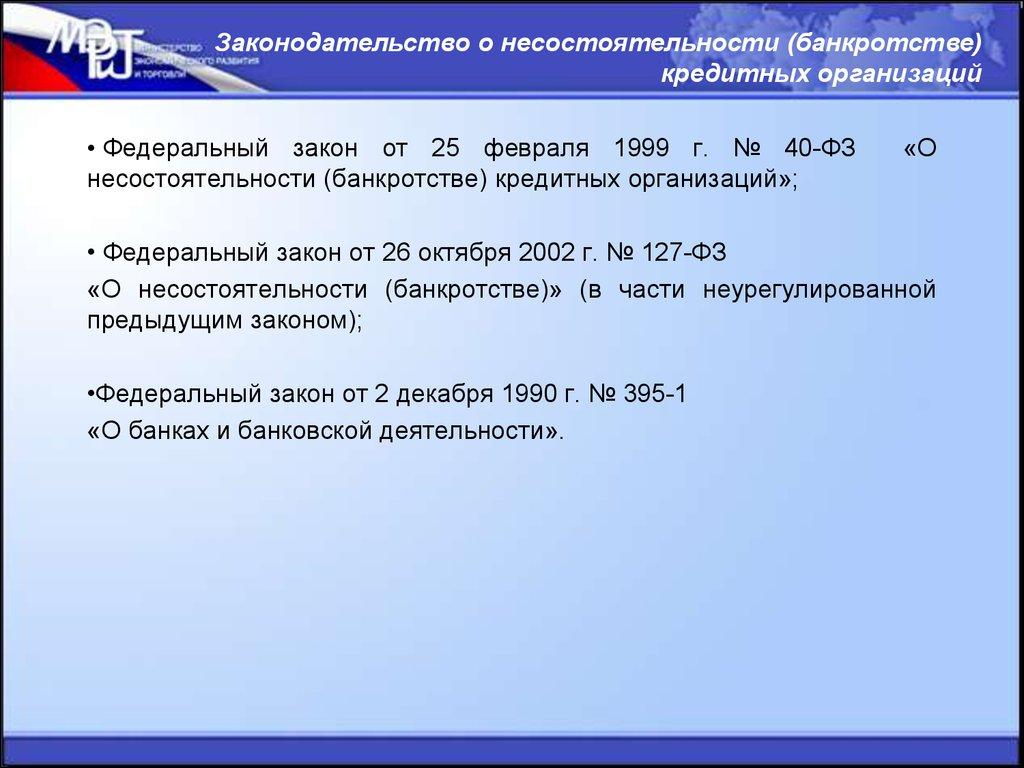 кредитная организация законодательство почта кредит условия