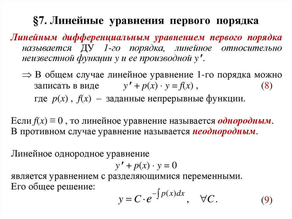 уравнение вида f y 0