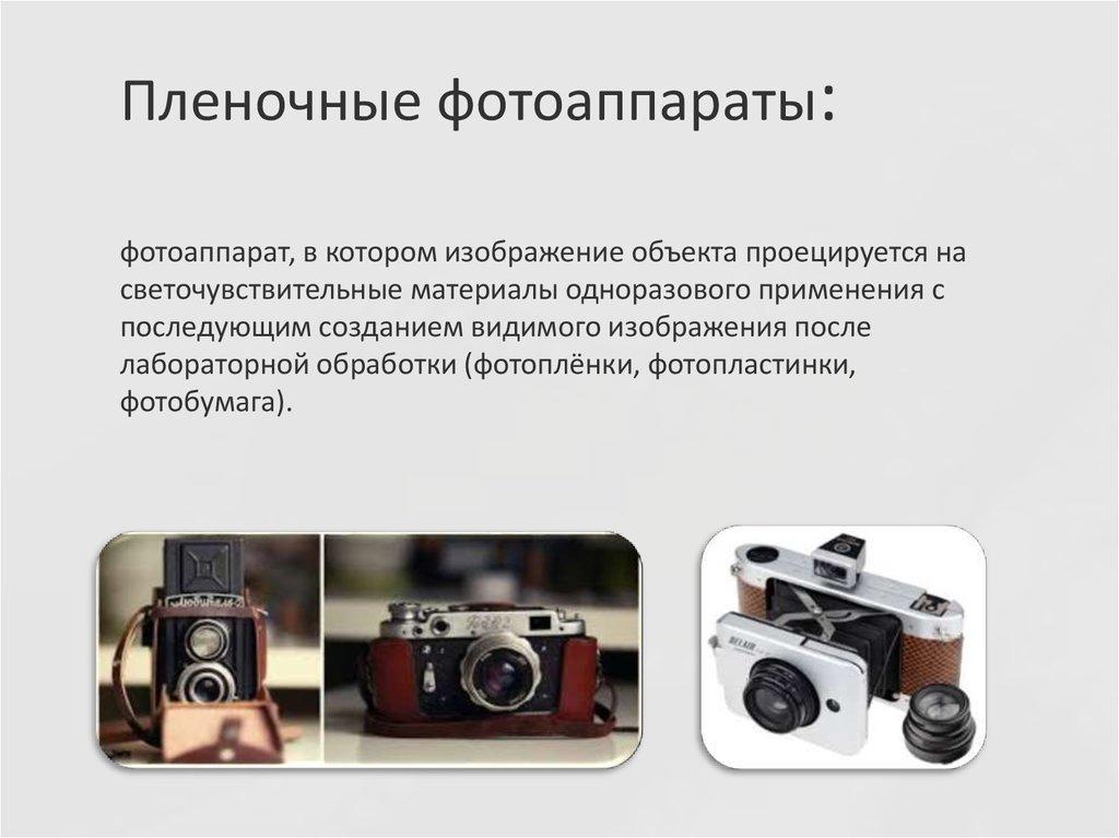 фероза разновидности пленочных фотоаппаратов ласточкино