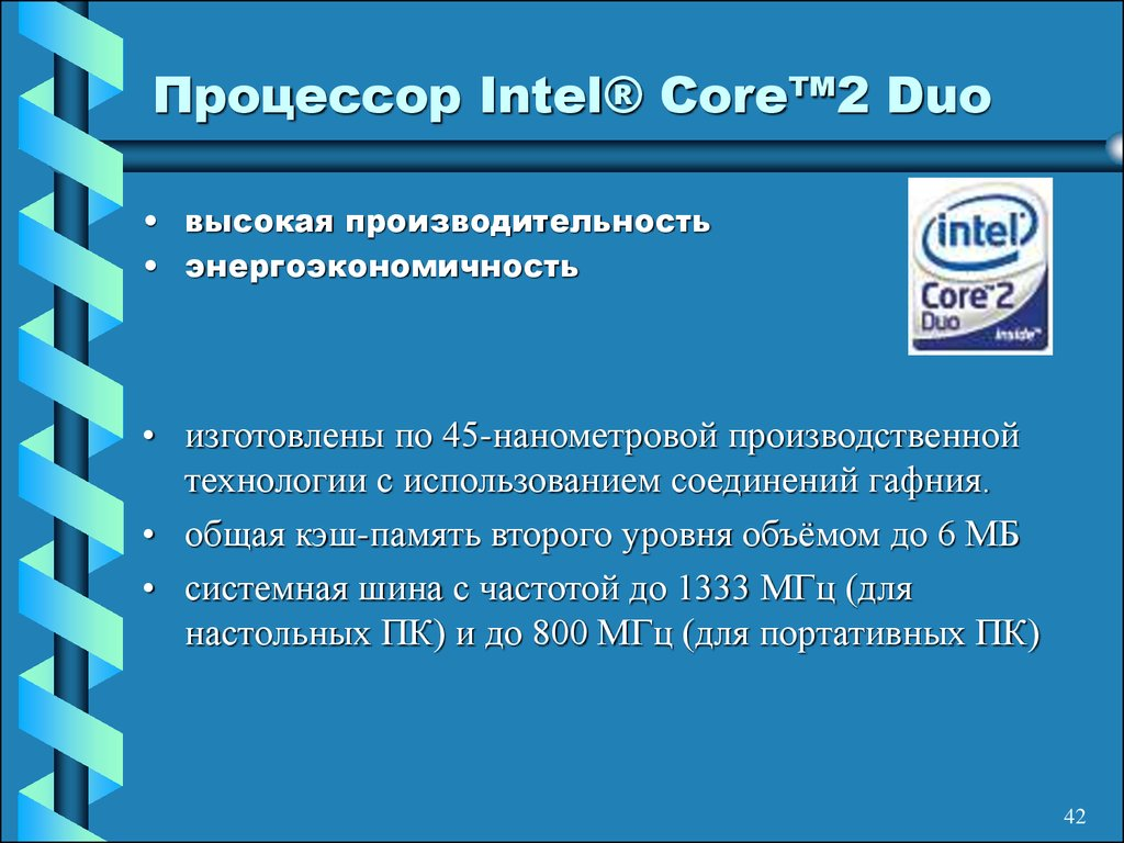 Процессор Intel® Core™2 Duo