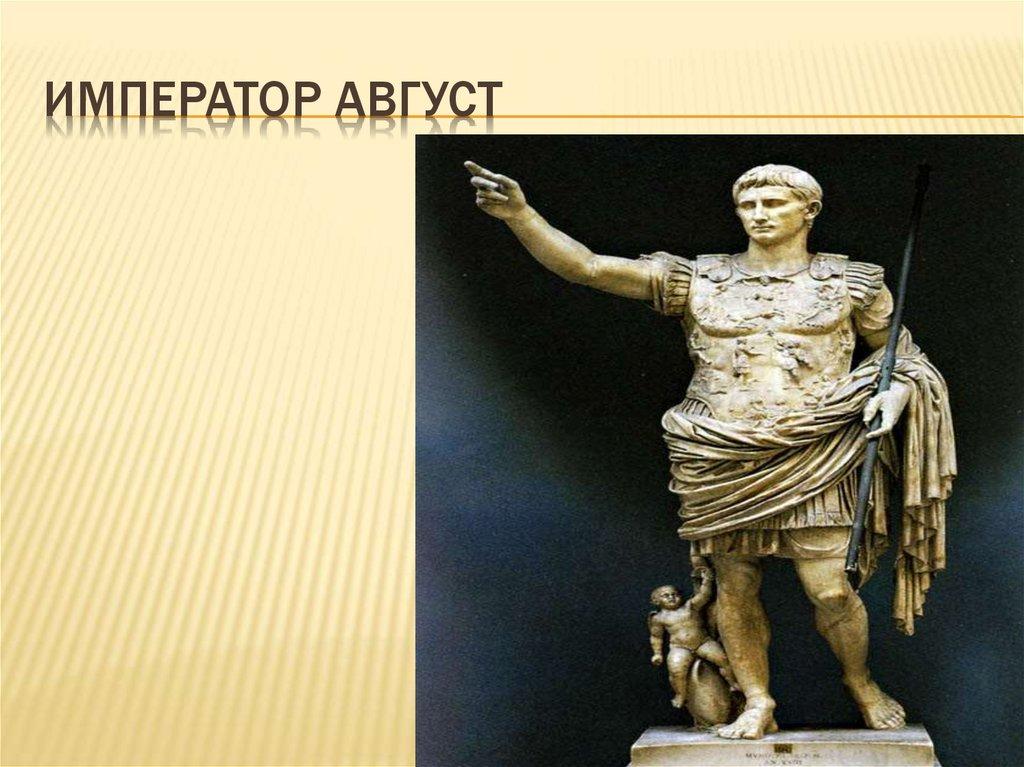 август порно император