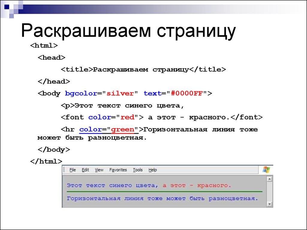 Зачеркнутый текст используем теги HTML