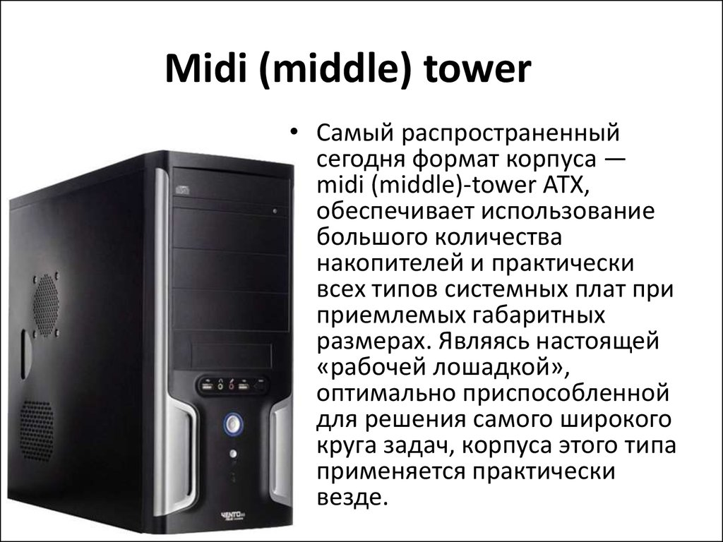 Midi (middle) tower