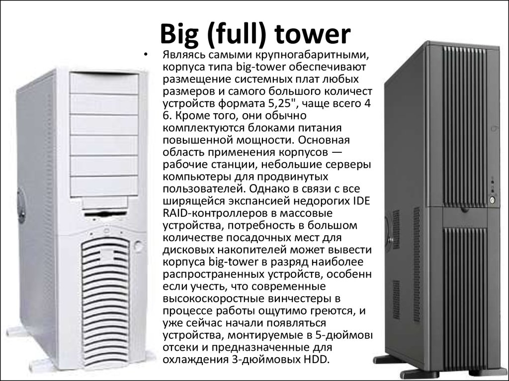 Big (full) tower