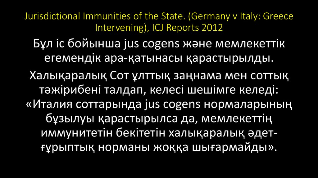 Jurisdictional Immunities of the State. (Germany v Italy: Greece Intervening), ICJ Reports 2012