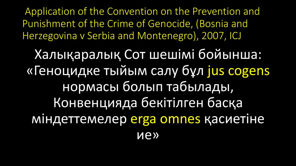 Application of the Convention on the Prevention and Punishment of the Crime of Genocide, (Bosnia and Herzegovina v Serbia and