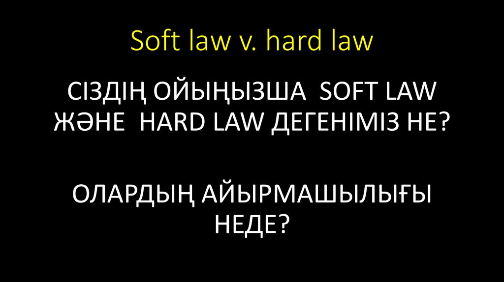 Soft law v. hard law