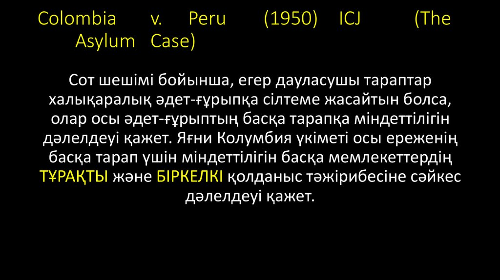 Colombia v. Peru (1950) ICJ (The Asylum Case)