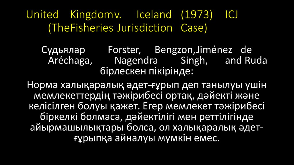 United Kingdom v. Iceland (1973) ICJ (The Fisheries Jurisdiction Case)