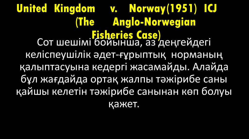 United Kingdom v. Norway (1951) ICJ (The Anglo-Norwegian Fisheries Case)