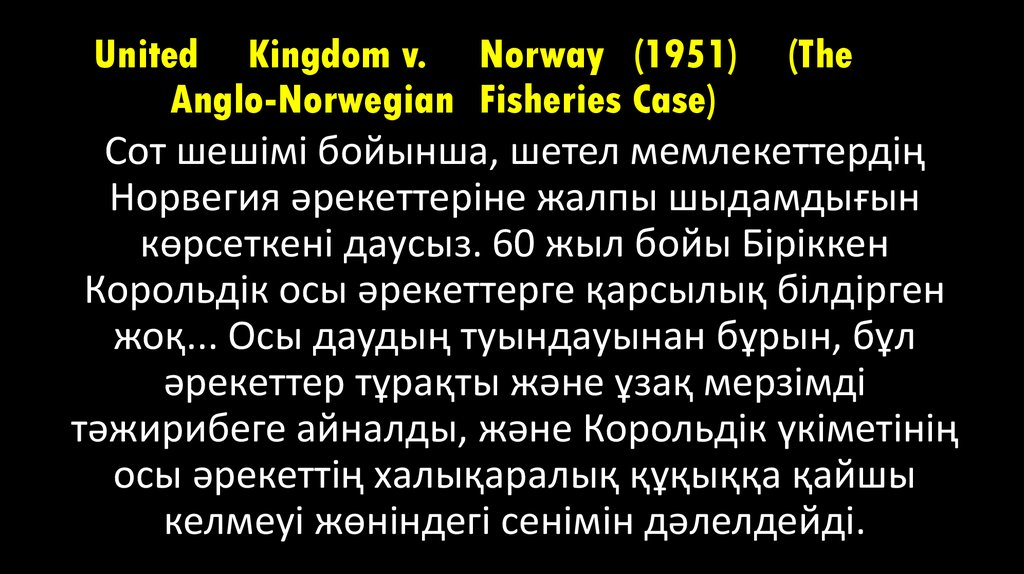 United Kingdom v. Norway (1951) (The Anglo-Norwegian Fisheries Case)