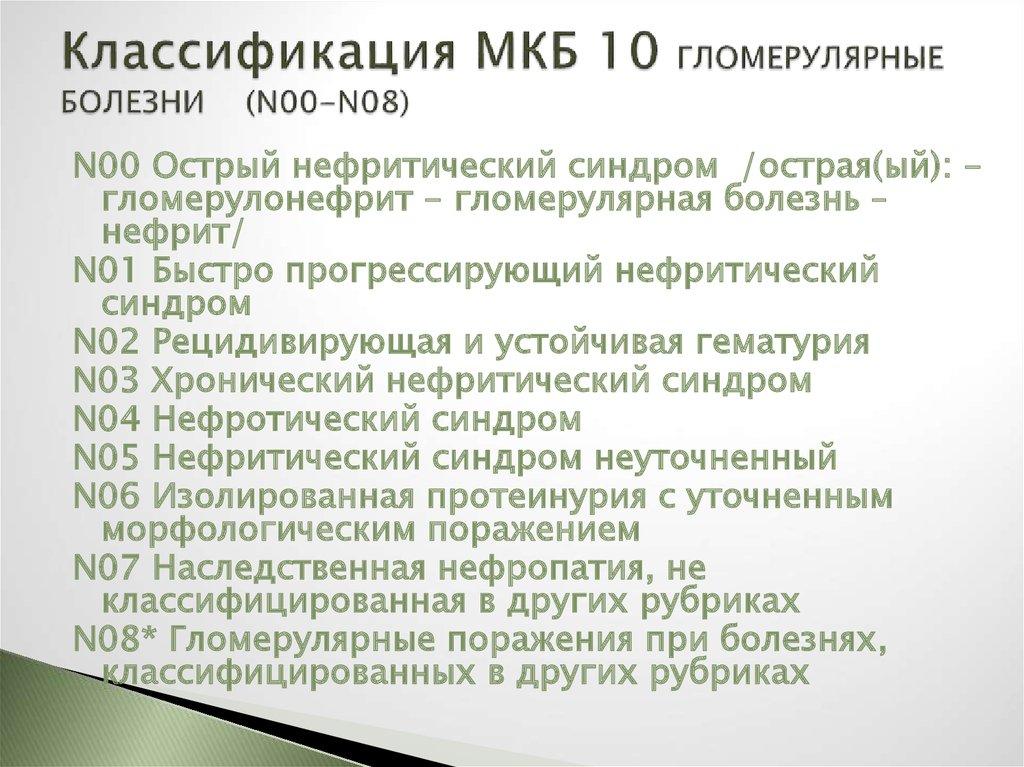 КОДЫ МКБ-10 КОДЫ БОЛЕЗНЕЙ 2016 КАЗАХСТАН СКАЧАТЬ БЕСПЛАТНО
