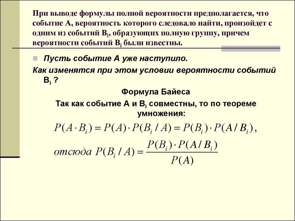Полная вероятность формула байеса задачи с решениями дергачева решение типовых экзаменационных задач по информатике