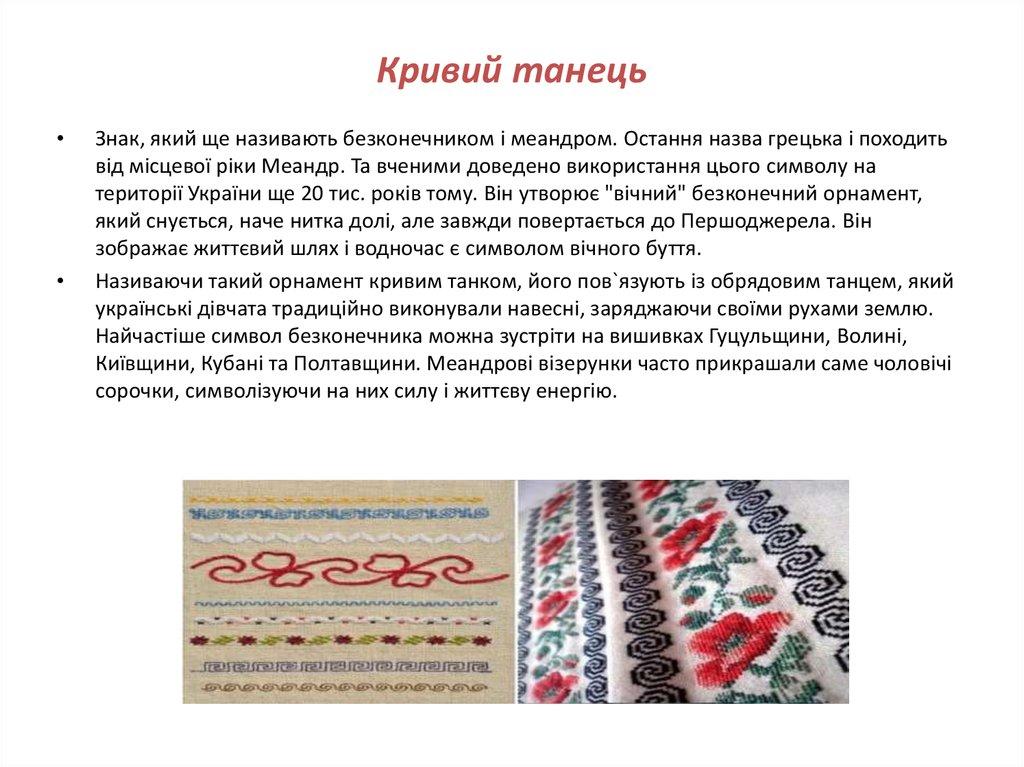 Український стрій і вишивка - презентация онлайн 1b206b0569df0