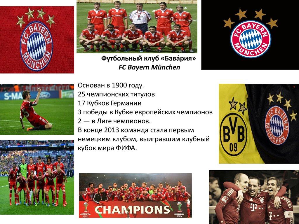 Немецкая футбольная лига онлайн