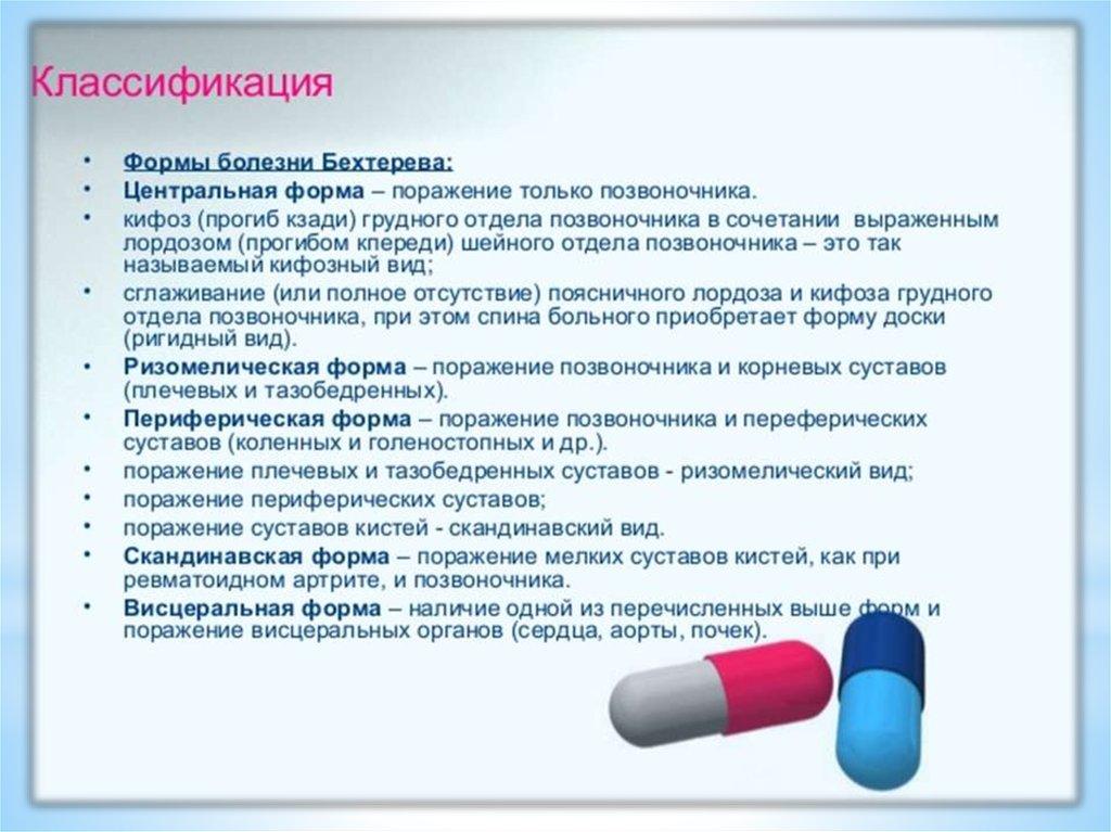 Лечение боли в пояснице и суставах