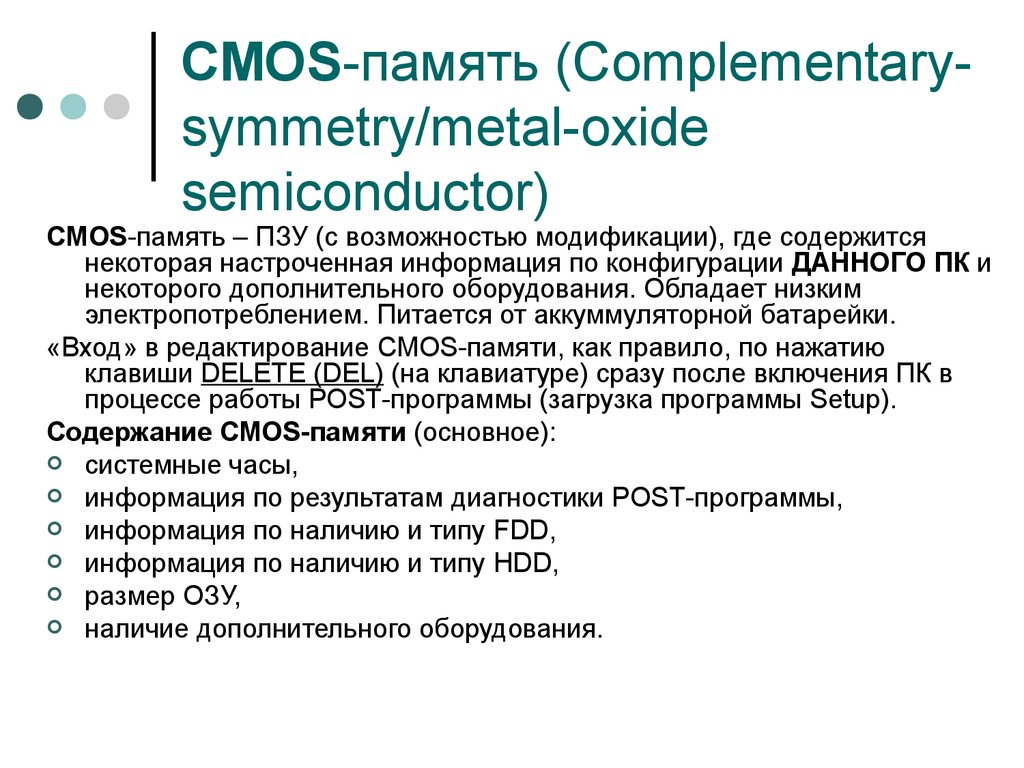 CMOS-память (Complementary-symmetry/metal-oxide semiconductor)