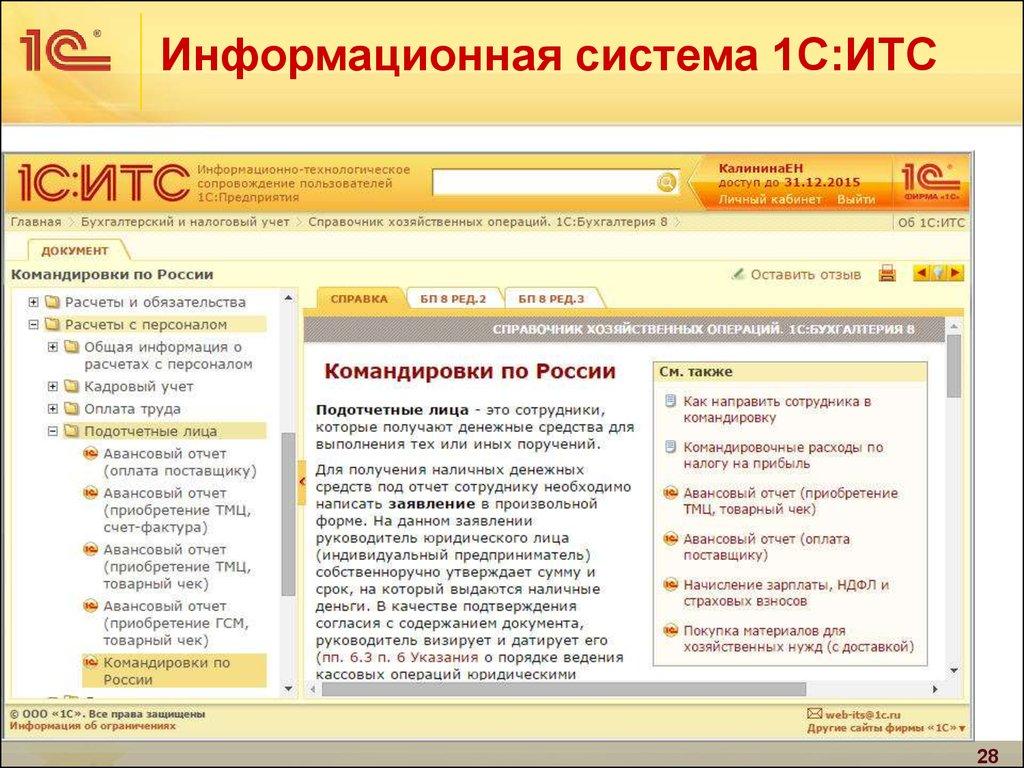 Сопровождение программ бухгалтерский и налоговый учет институт профессиональных бухгалтеров московского региона
