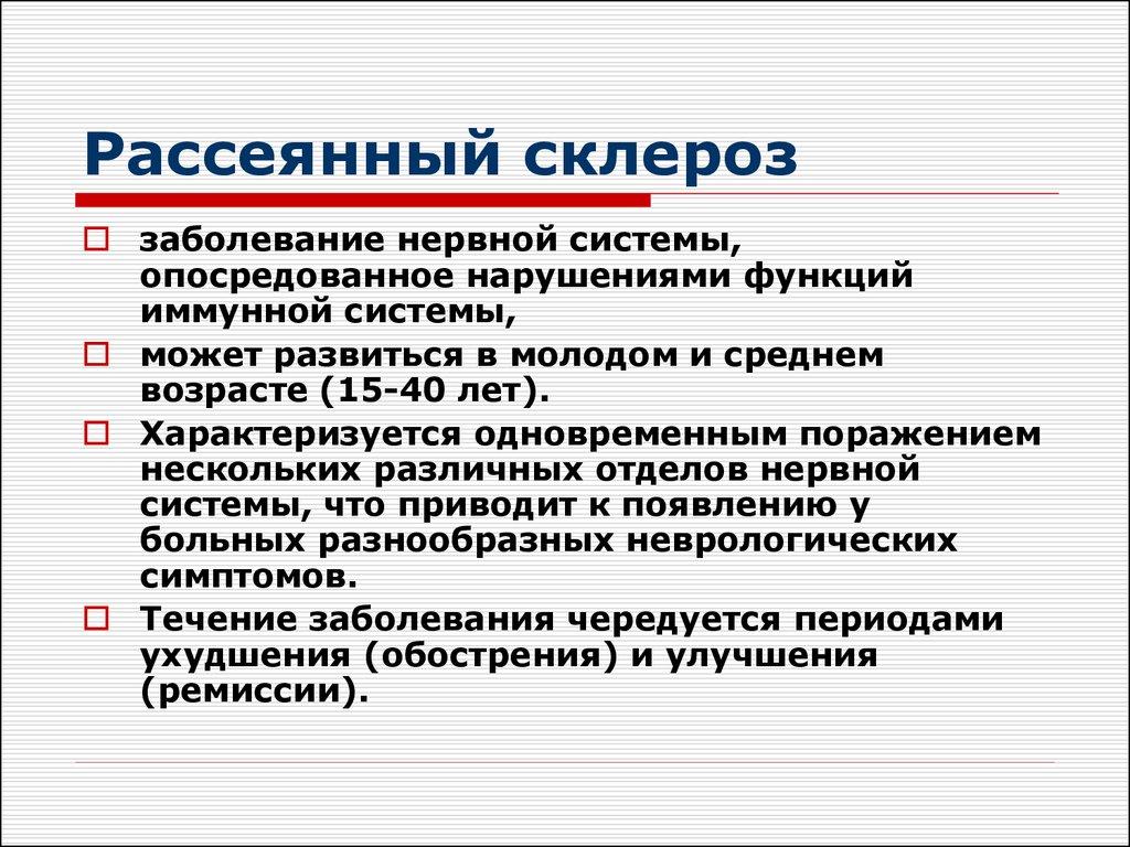 сигарет лечение рассеянного склероза в россии реле предохранителями