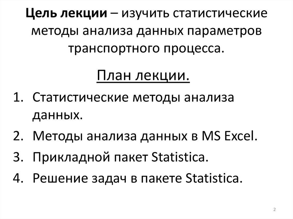 Решение задач по статистические методы решить задачи по математике 1 класс