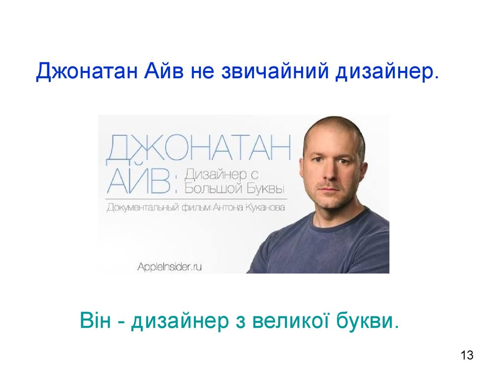 jonathan ive essay Jonathan ive success story - apple chief designer - the genius legend this is a short story of jonathan ive aka jony ive.