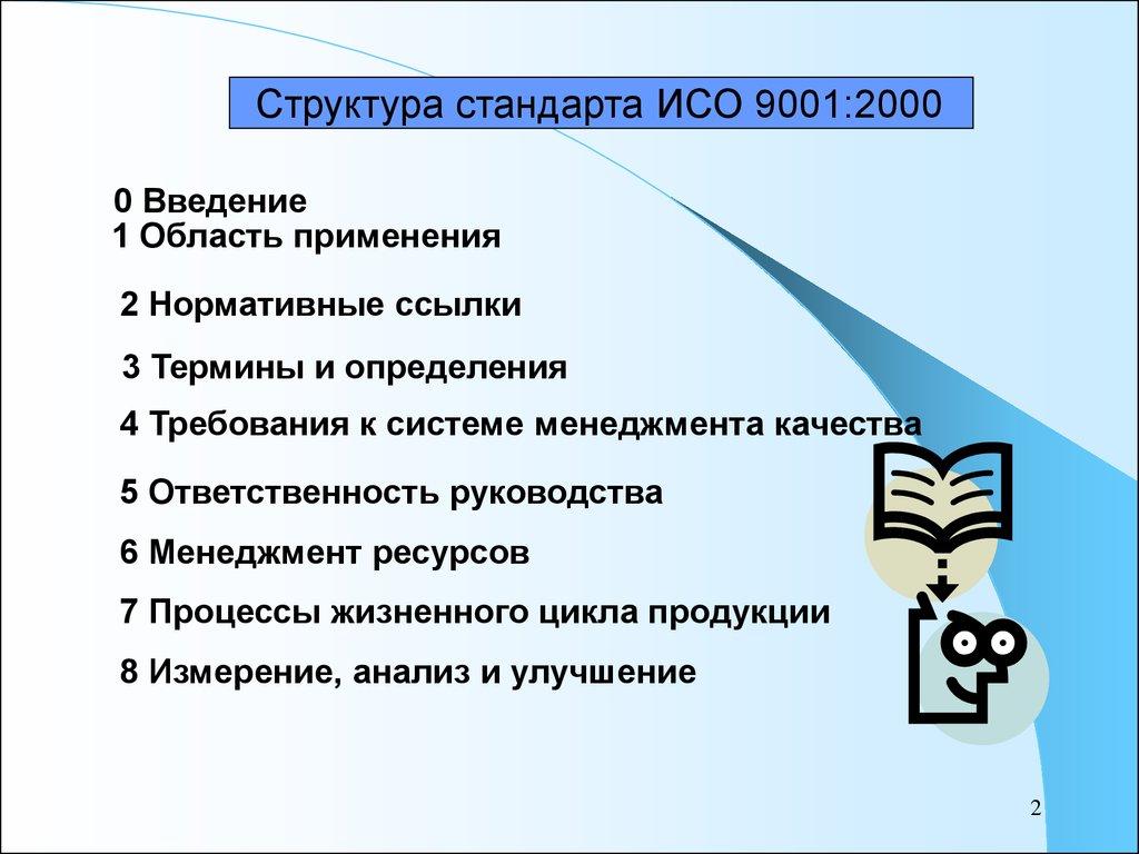 Какие записи, требуемые исо 9001 2000 должны содержать, кроме основных сертификация тракторов и сельскохозяйственных машин