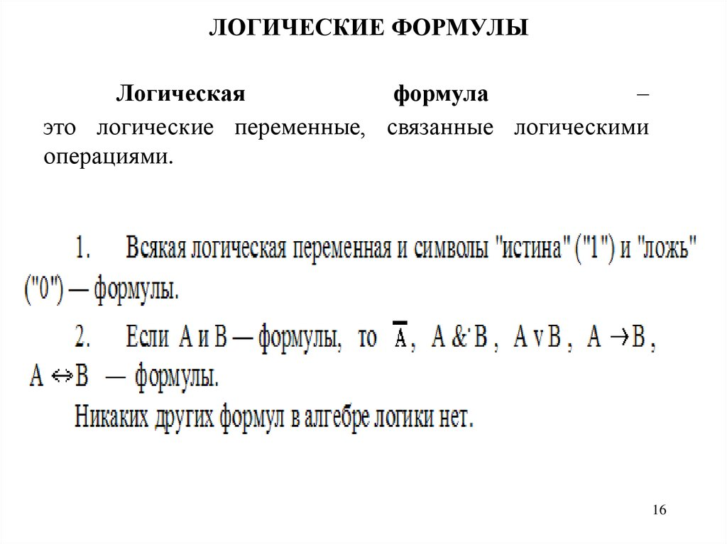 Математическая Логика Шпаргалки