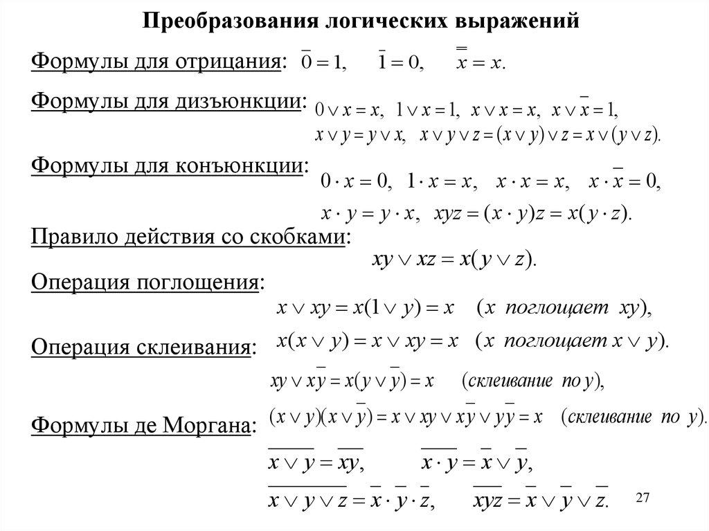 логических преобразований таблица