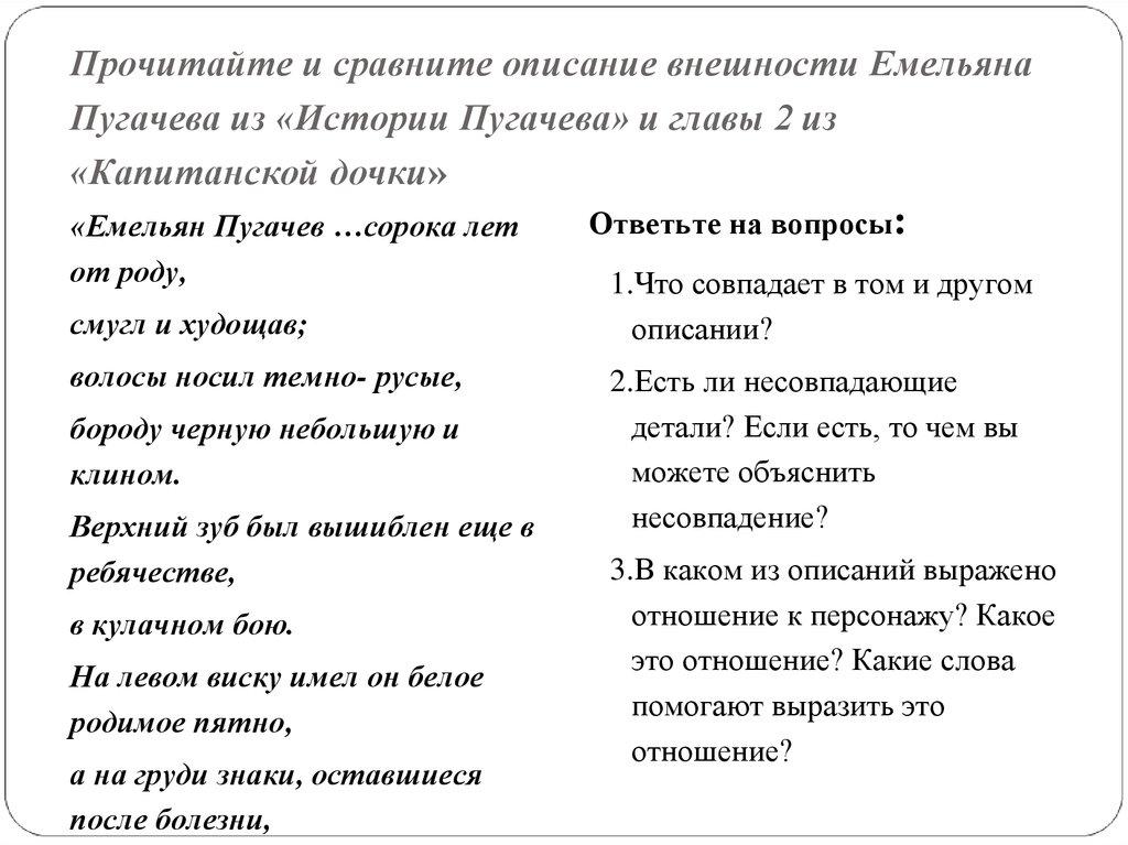 Сочинение по 5 главе из повести пушкина капитанская дочка образ пугачева — pic 4