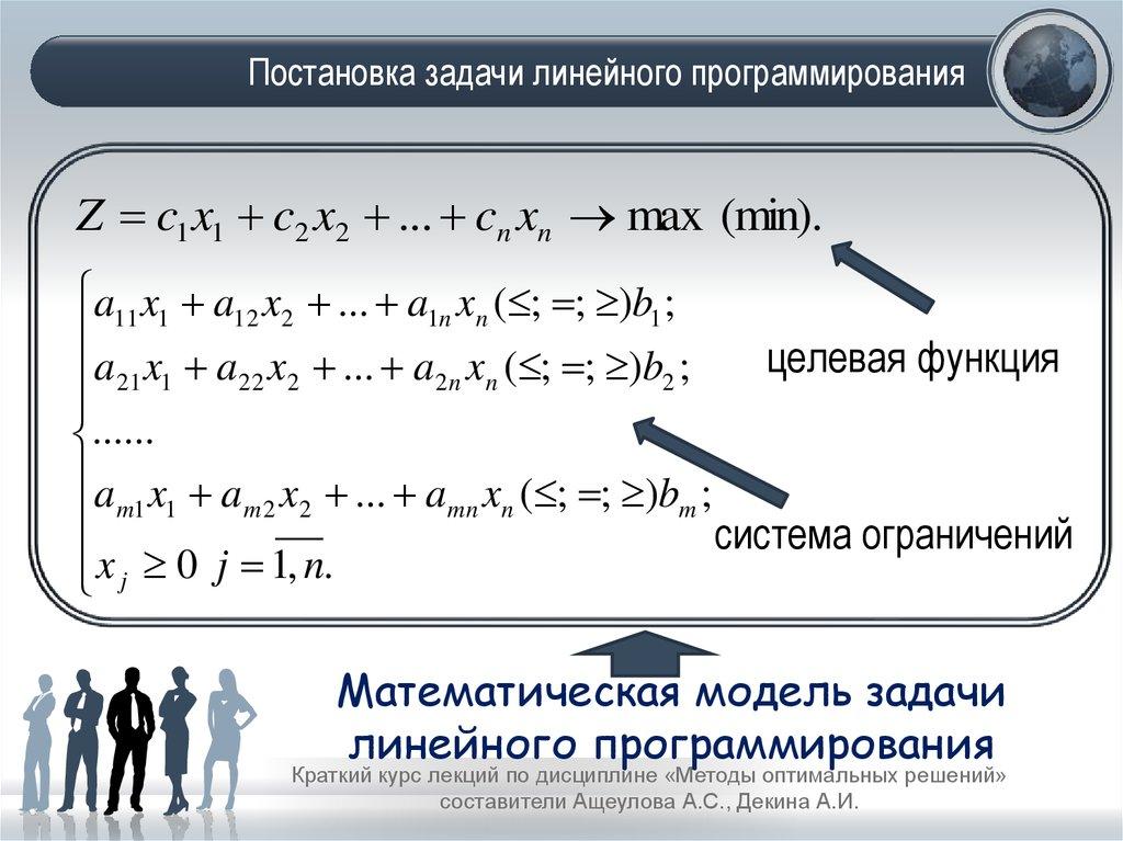 Задача линейного программирования решение решение задач по информатике 8 класс