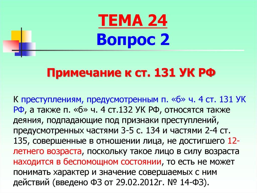 уголовный кодекс ст 132 ч 4