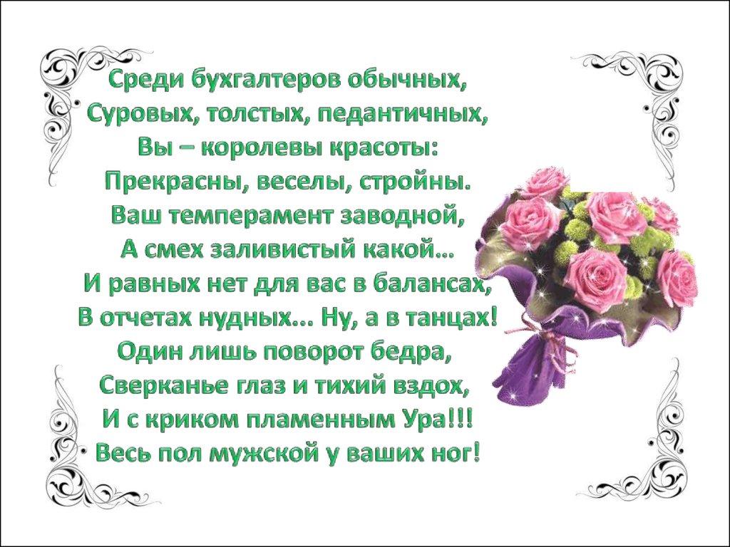 День рождения стихи и открытки бухгалтеру