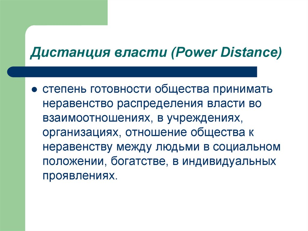 Дистанция власти (Power Distance)