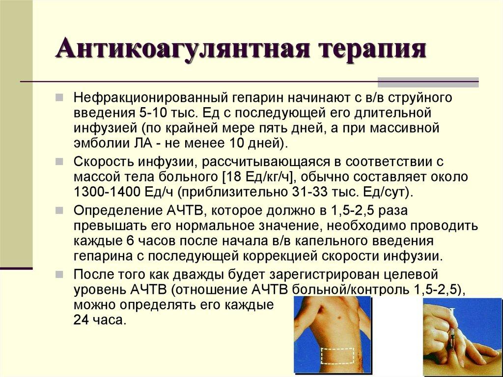 спрос портале антикоагулянтная терапия для беременных с механ протезами метод