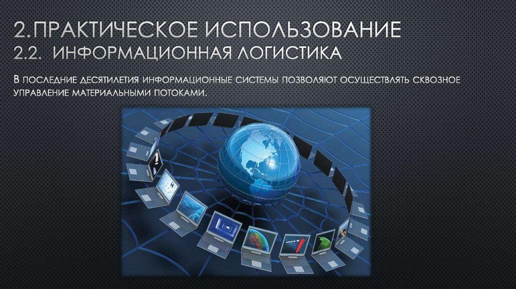application of information technology for international logistics Application of information technology for international logistics management in recent years, logistics has been identified as having the potential to become the next governing element of corporate strategy to create value for customers, generate cost savings, enforce discipline in marketing efforts and extend the flexibility of production and information technology helps to improve the.