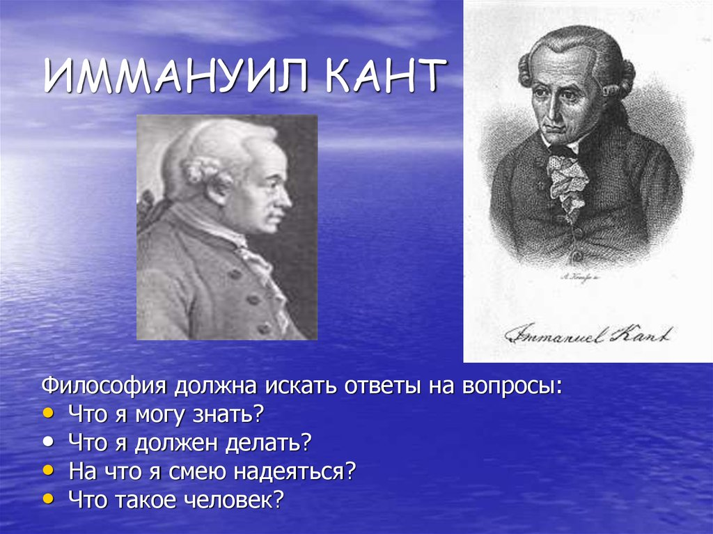 research paper immanuel kant Immanuel kant immanuel kant immanuel kant was a man before his time his philosophies, as outlined in perpetual.