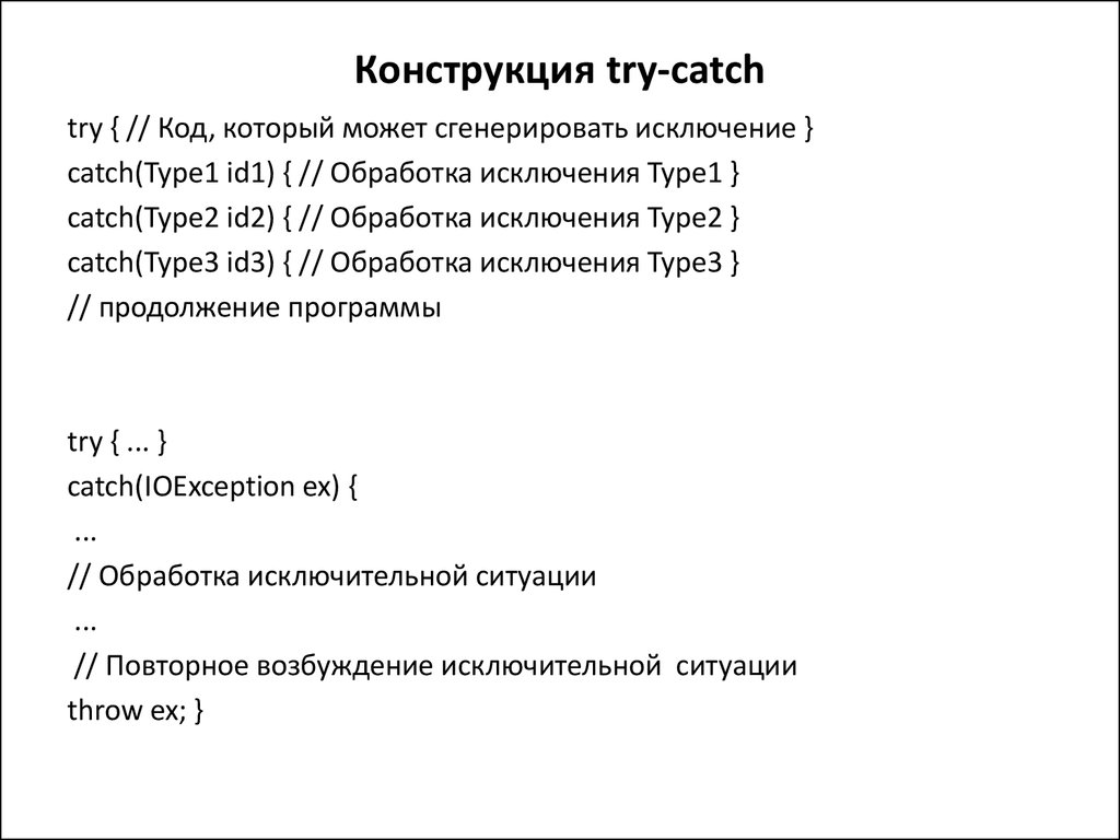 Конструкция try-catch