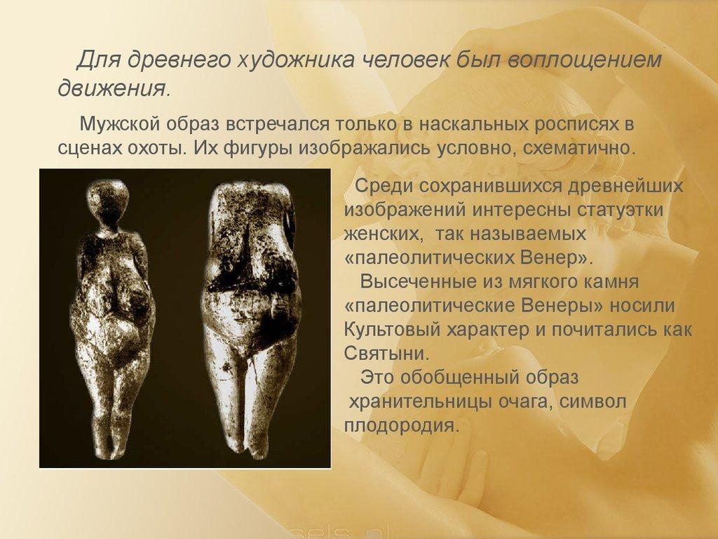Человек в европейском искусстве доклад 2927