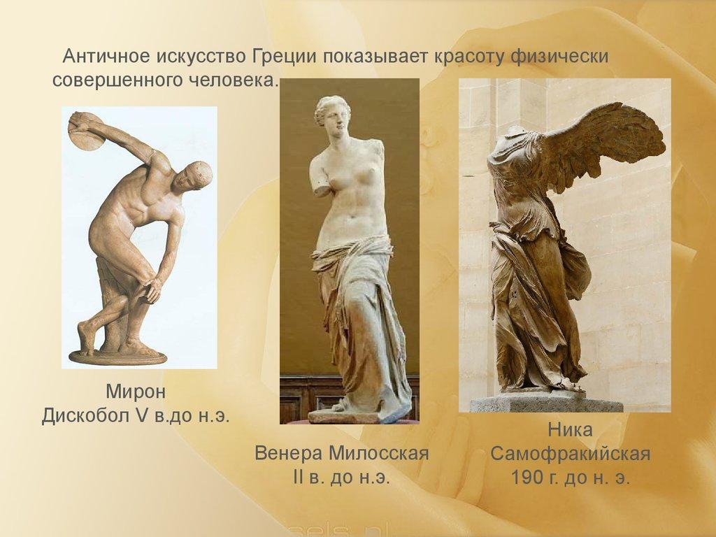 Доклад изображение человека в скульптуре 9787